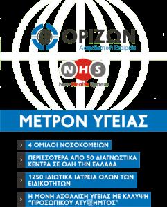 ΚΑΡΤΑ-ΥΓΕΙΑΣ-1